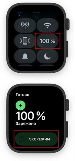 Включить эко режим на apple watch